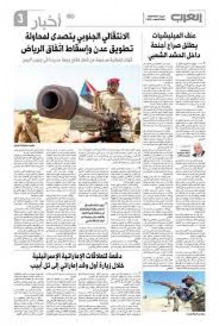 صحيفة دولية : الانتقالي الجنوبي يتصدى لمحاولة تطويق عدن وإسقاط اتّفاق الرياض