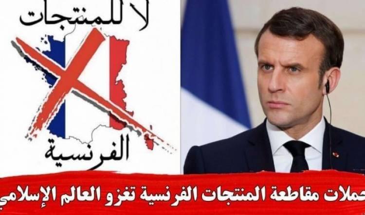 فرنسا توجه رسالة عاجلة إلى الدول الإسلامية بشأن مقاطعة منتجاتها