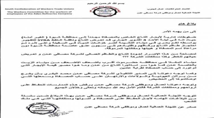 عمالية مصافي عدن تدعو مديرالشركة للخروج من دائرة الولاءات والارتهان