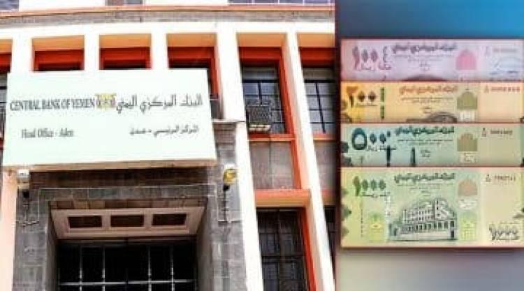 الكشف عن فشل البنك المركزي في لعب اي دور مهم، وحول صفقات وفساد بملايين الدولارات..