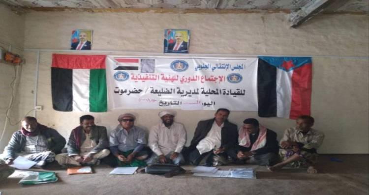 حضرموت.. المجلس انتقالي بمديرية الضليعة يعتمد التقرير المالي الجديد للأنشطة