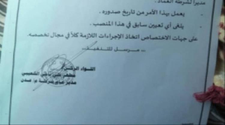 قرار جديد لمدير أمن عدن بتعيين مديرا لقسم شرطة العماد بمديرية دار سعد