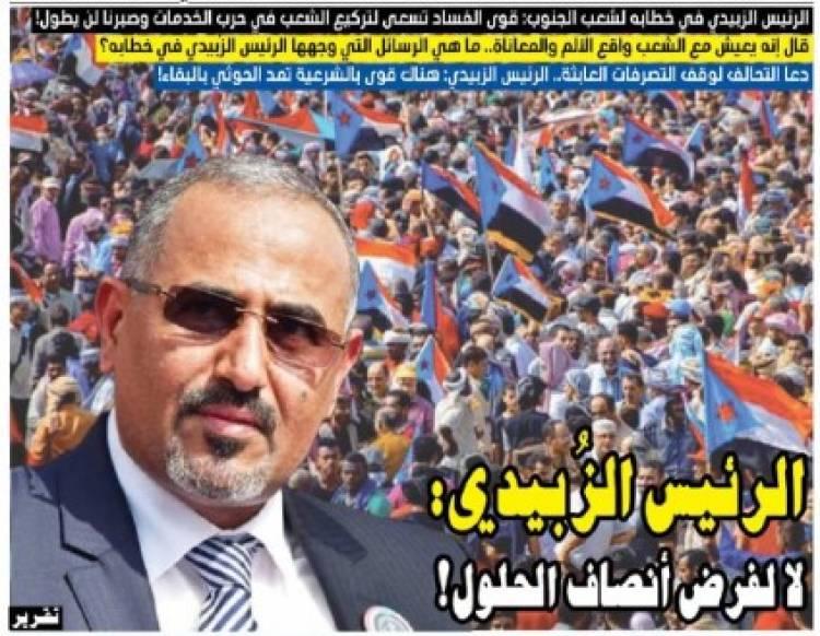 قال إنه يعيش مع الشعب واقع الألم والمعاناة.. ما هي الرسائل التي وجهها الرئيس الزُبيدي في خطابه؟