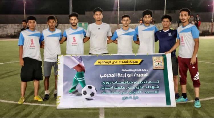 برعاية قائد ألوية العمالقة  انطلاق بطولة شهداء عدن لكرة القدم