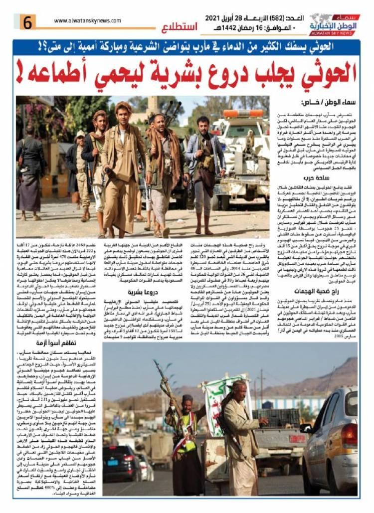 الحوثي يسفك الكثير من الدماء في مأرب بتواطؤ الشرعية ومباركة أممية إلى متى؟ !