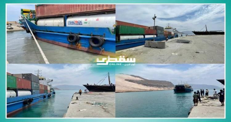 سقطرى ..رسو باخرة إماراتية إلى الميناء محملة بالمشتقات النفطية والمساعدات الإنسانية