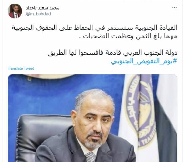 باحداد: دولة الجنوب العربي قادمة.. والانتقالي يُحافظ على حقوق الشعب