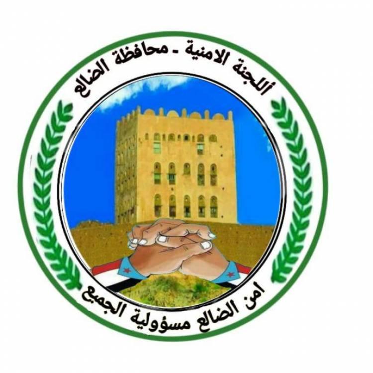 الضالع .. اللجنة الأمنية تؤكد إلقاء القبض على المتهمين بتعذيب و اختطاف ثلاثًة من شباب مديرية جحاف (بيان)