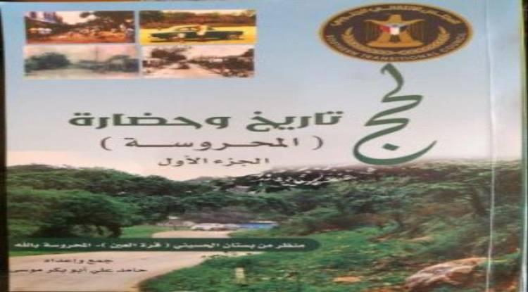 """الدائرة الثقافية بالأمانة العامة تصدر كتاب """" لحج - تاريخ وحضارة (المحروسة) الجزء الأول"""""""