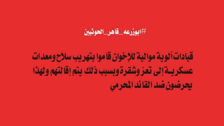 اشادوا بإنجازات قائدها المحرمي.. سياسيون يكشفون حقيقة التخادم الحوثي الإخواني لاستهداف ألوية العمالقة