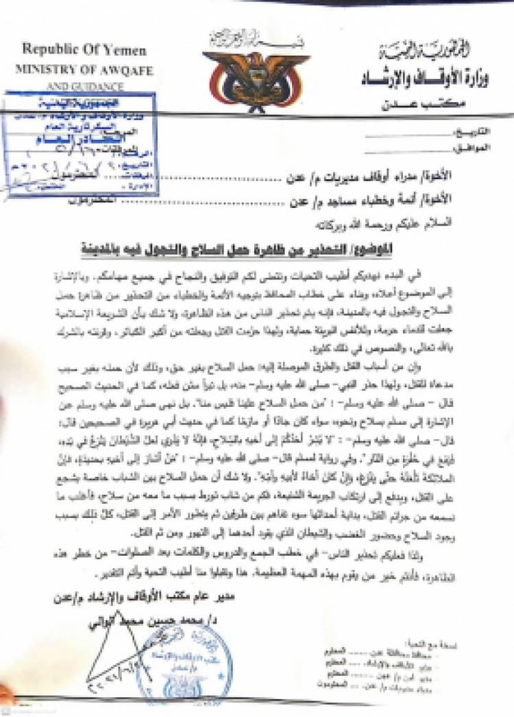 عدن... مكتب الاوقاف يحذر من ظاهرة حمل السلاح والتجول فيه بالمدينة ( وثيقة )